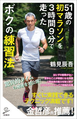51歳の初マラソンを3時間9分で走ったボクの練習法 / 鶴見辰吾
