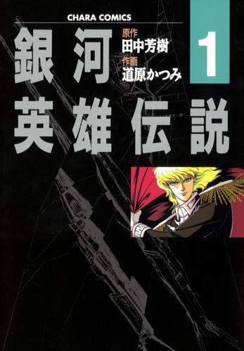 銀河英雄伝説(1) / 田中芳樹
