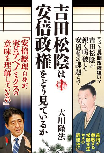 吉田松陰は安倍政権をどう見ているか / 大川隆法