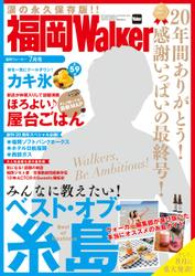 FukuokaWalker福岡ウォーカー