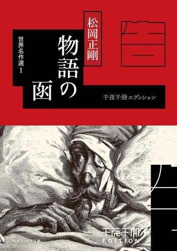 物語の函 世界名作選I 千夜千冊エディション / 松岡正剛