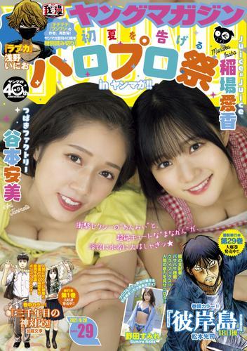 ヤングマガジン 2021年29号 [2021年6月14日発売] / 柳内大樹