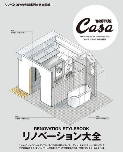 Casa BRUTUS特別編集 リノベーション大全 / マガジンハウス