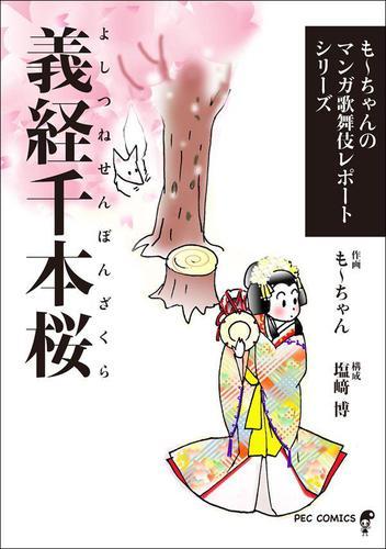 義経千本桜 / 塩崎博