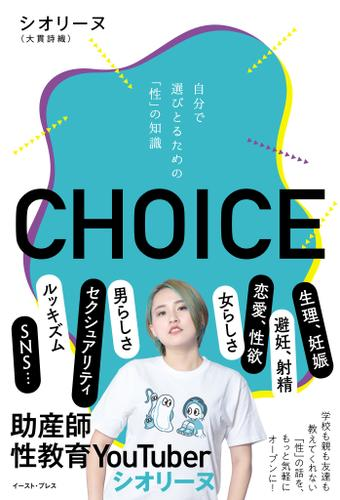 CHOICE 自分で選びとるための「性」の知識 / シオリーヌ(大貫詩織)