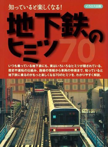 地下鉄のヒミツ70 / イカロス出版