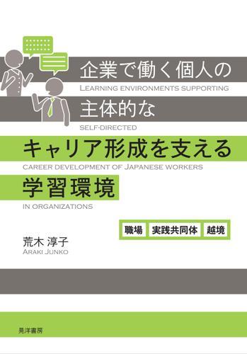 企業で働く個人の主体的なキャリア形成を支える学習環境 / 荒木淳子