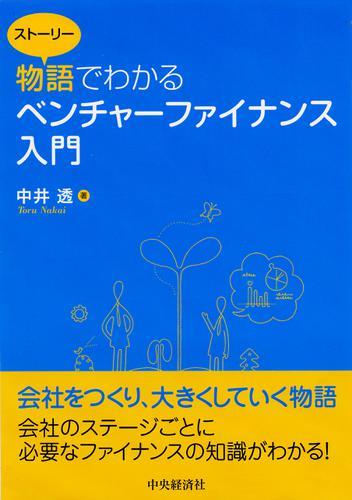 物語でわかるベンチャーファイナンス入門 / 中井透