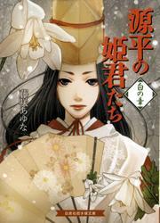 【期間限定無料配信】源平の姫君たち 白の章
