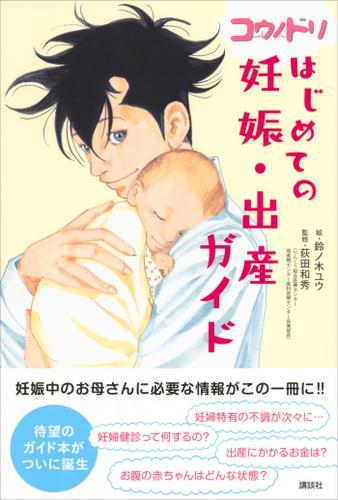 コウノドリ はじめての妊娠・出産ガイド / 荻田和秀