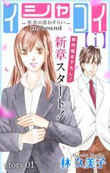 Love Silky イシャコイ【i】 -医者の恋わずらい in/bound- story01 / 林久美子