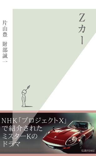 Zカー / 財部誠一