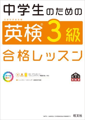 中学生のための英検3級合格レッスン(音声DL付) / 旺文社