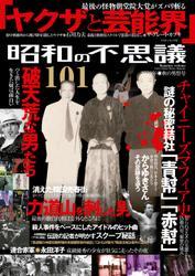 昭和の不思議101 2019年秋の男祭号 / V1パブリッシング