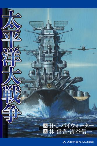 太平洋大戦争 / 林信吾