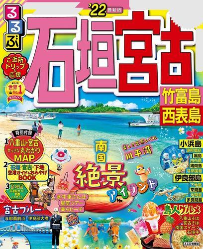 るるぶ石垣 宮古 竹富島 西表島'22 / JTBパブリッシング