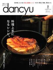 dancyu(ダンチュウ) (2018年2月号) [特別編集版]