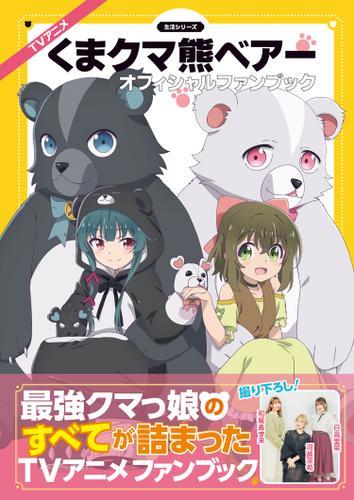 TVアニメ『くまクマ熊ベアー』オフィシャルファンブック / PASH! 編集部