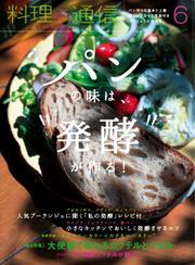 料理通信 (2017年6月号)