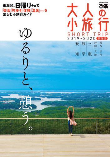 大人の小旅行東海版2019-2020 / ぴあMOOK中部編集部