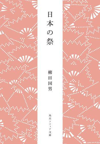 日本の祭 / 柳田国男