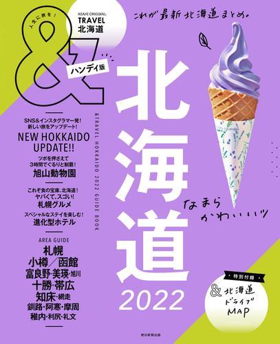 &TRAVEL 北海道 2022 / 朝日新聞出版