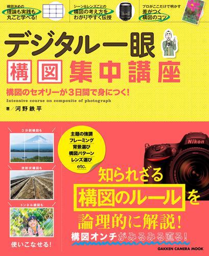 デジタル一眼 構図集中講座 / CAPA&デジキャパ!編集部