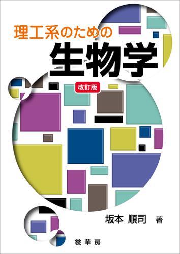 理工系のための生物学(改訂版) / 坂本順司