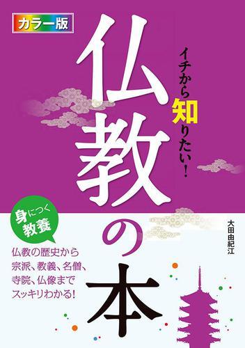 カラー版イチから知りたい!仏教の本 / 大田由紀江