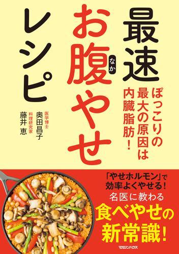 ぽっこりの最大の原因は内臓脂肪! 最速お腹やせレシピ / 奥田昌子