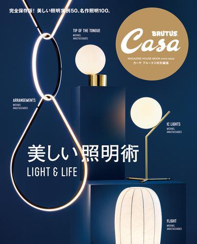 Casa BRUTUS特別編集 美しい照明術 / マガジンハウス