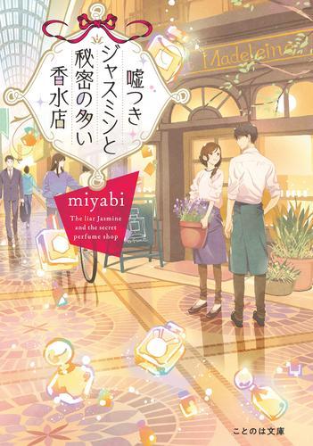 嘘つきジャスミンと秘密の多い香水店 / miyabi