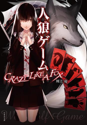 人狼ゲーム CRAZY LIKE A FOX / 川上亮