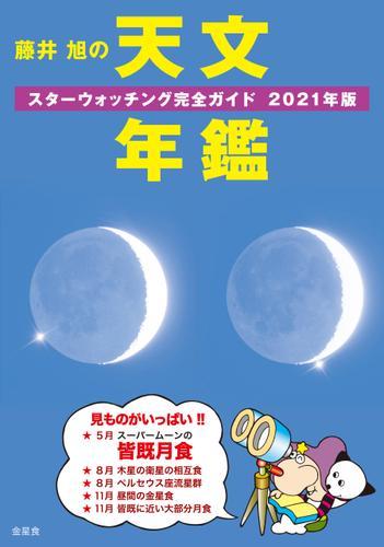 藤井 旭の天文年鑑 2021年版 / 藤井旭