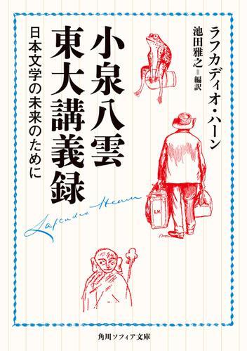 小泉八雲東大講義録 日本文学の未来のために / ラフカディオ・ハーン