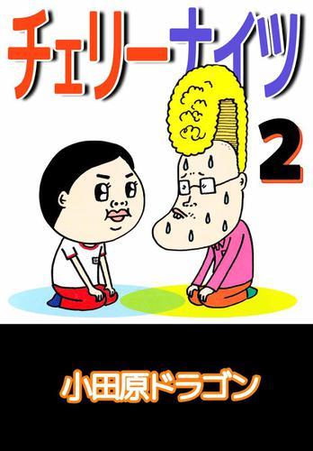 チェリーナイツ 2巻 / 小田原ドラゴン