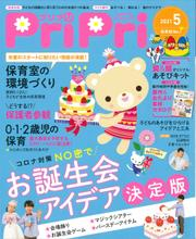 PriPri(プリプリ) (2021年5月号) / 世界文化社