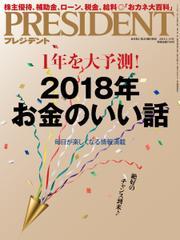 PRESIDENT(プレジデント) (2018年1.15号) [特別編集版]