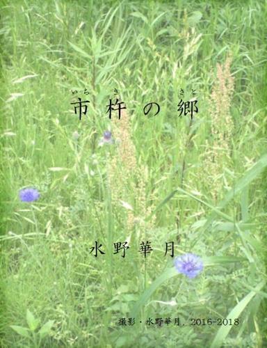 市杵の郷 / 水野華月