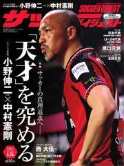 サッカーダイジェスト (2021年6/24号) / 日本スポーツ企画出版社