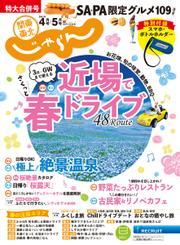 関東・東北じゃらん (2021年4月/5月号) / リクルート