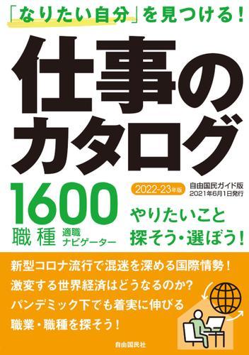 仕事のカタログ 2022-23年版 / 自由国民社 編集部