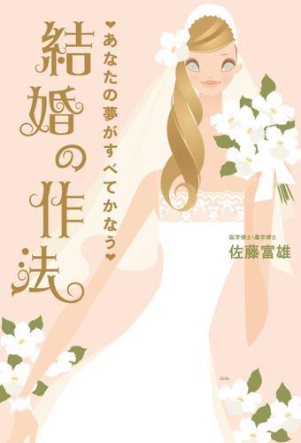 あなたの夢がすべてかなう 結婚の作法 / 佐藤富雄