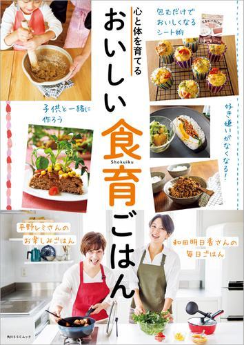 心と体を育てる おいしい食育ごはん / KADOKAWA