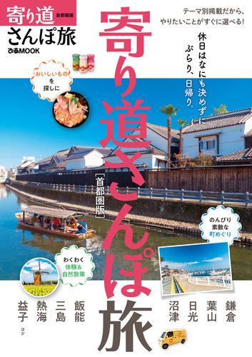 寄り道さんぽ旅首都圏版 / ぴあレジャーMOOKS編集部