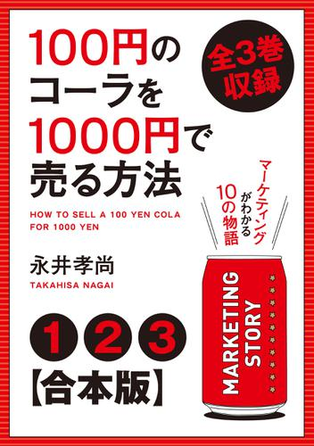 【合本版】100円のコーラを1000円で売る方法 全3巻収録 / 永井孝尚