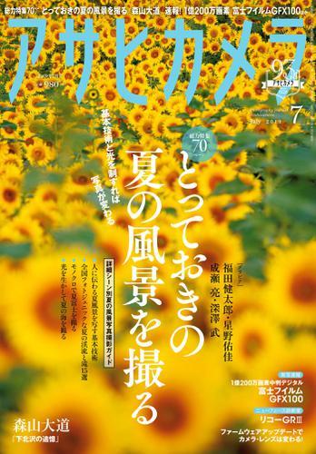 アサヒカメラ 2019年7月号 / アサヒカメラ編集部