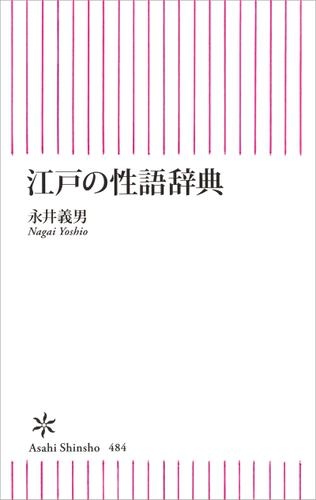 江戸の性語辞典 / 永井義男