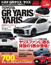 ハイパーレブ (Vol.253 トヨタ・GRヤリス/ヤリス) / 三栄