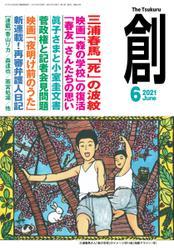 創(つくる) (2021年6月号) / 創出版